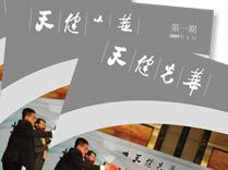 天健光华标志亚博网站登录