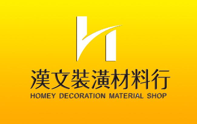 汉文装饰材料