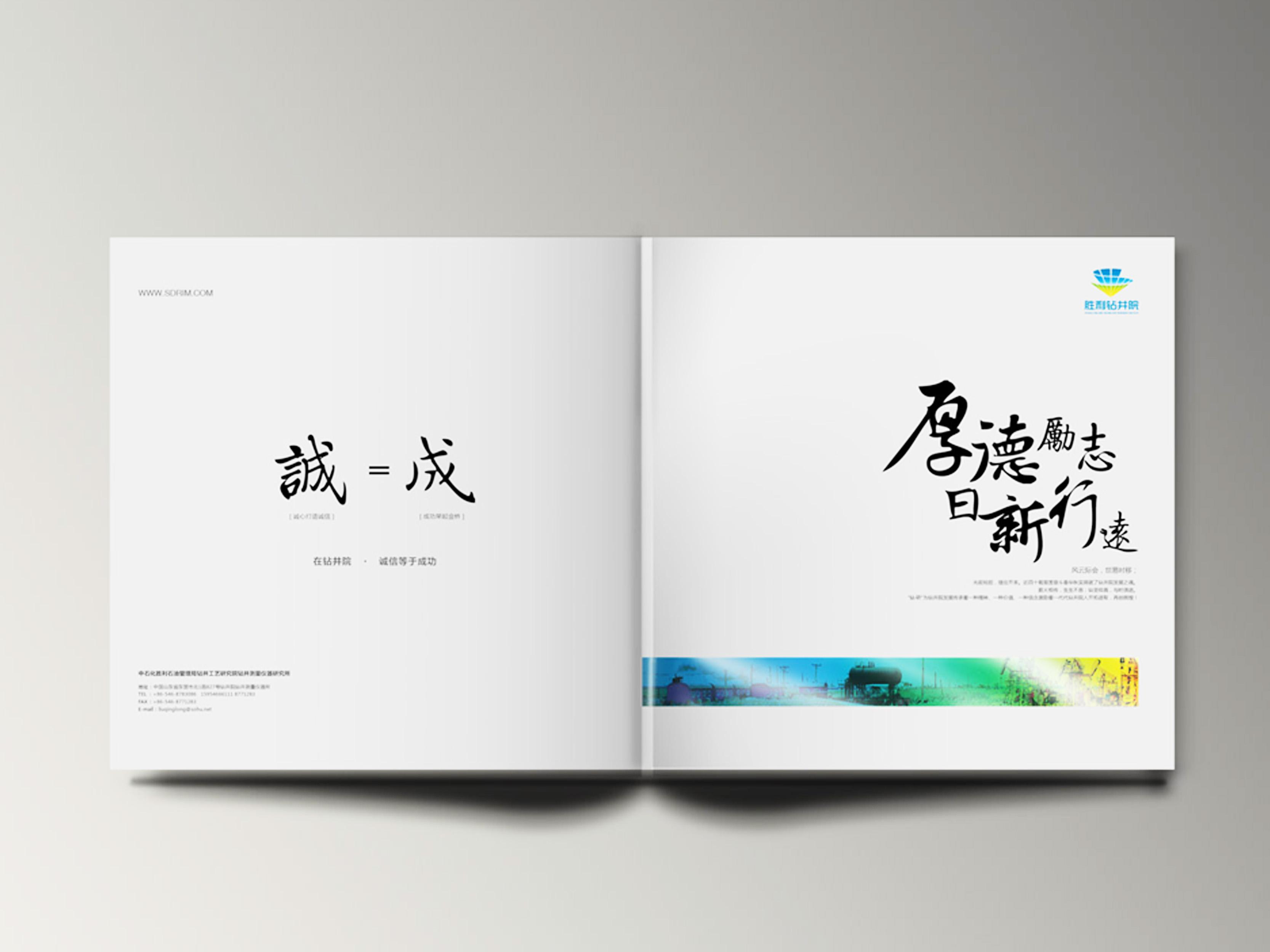 胜利钻井画册亚博网站登录